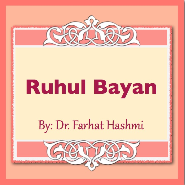 Ruhul-Bayan-Course | Listen Free on Castbox