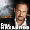 Stas Mikhaylov - Р–РёРІРѕР№... artwork