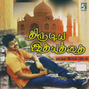 Thirudiya Idhayathai - Love Sad Songs - Various Artists - Various Artists