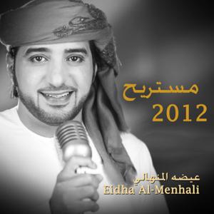 Eidha Al-Menhali - Mestareeh 2012