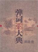 白蛇·許仙哭容 (Legend of the White Snake Xu Xian Crys for Suzhen)