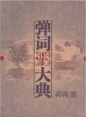 彈詞流派唱腔大典 蔣調·壹 (Classic Collection of Tanci 1)