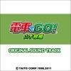 Densha de Go! Yamanotesen Hen (Original Soundtrack) ジャケット写真
