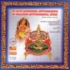 Sri Lalitha Sahasaranam Ashtotharanamavali Sri Mahalakshmi Ashtotharanamavali Astakam