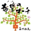 希望のマーチ - EP ジャケット写真