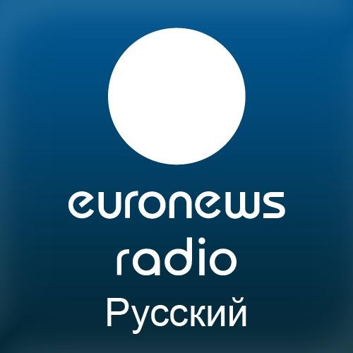 euronews radio Pусский