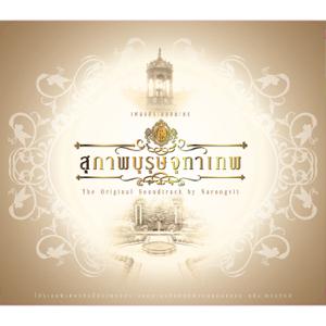 Various Artists - เพลงประกอบละคร สุภาพบุรุษจุฑาเทพ (The Original Soundtrack by Narongvit)