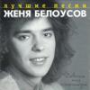 Zhenya Belousov - Ночное такси artwork