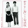 映画『オリヲン座からの招待状』(オリジナル・サウンドトラック) ジャケット写真