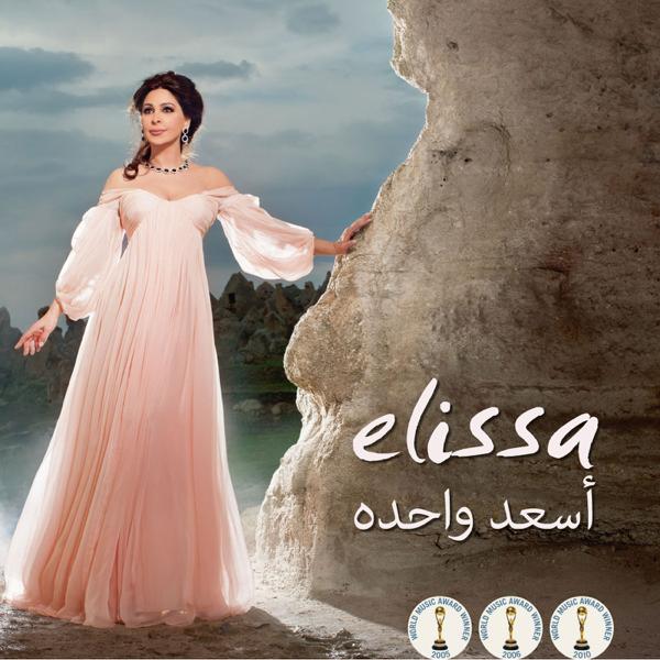 album elissa as3ad wahda