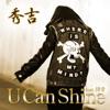 U Can Shine feat.詩音 - Single ジャケット写真