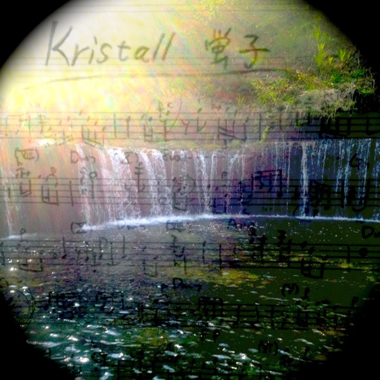 Kristall - Single