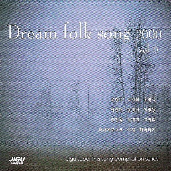 Various Artists - Dream Folk Songs 2000, Vol. 6 album wiki, reviews