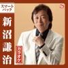 新沼謙治 カラオケ スマートパック - Single ジャケット写真