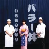 Ikimono-gakari - Kaze ga Fuiteiru