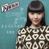 取名回憶的時光 - Single, Momo Wu & Demon Lee