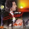 Aftab Mahtab Persian Music