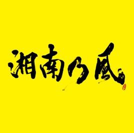 湘南乃風の「湘南乃風 ~2023~」...