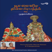 Nalayira Divyaprabandham: Mudalaayiram