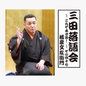 三田落語会~これぞ本寸法!~その47