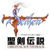 聖剣伝説 ファイナルファンタジー外伝 Original Soundtrack ジャケット写真