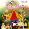 Vikramadhithan Kathaigal, Vol. 1