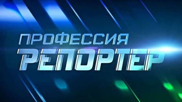 Профессия - репортер. НТВ