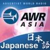 AWR Japan: 光とともに (Hikari totomoni)