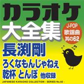 Japanese Karaoke Collection - J-Pop & Popular Song Series No.62- (Tsuyoshi Nagabuchi)