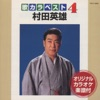 Utakara Best 4 Hideo Murata ジャケット写真