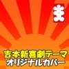Theme from Yoshimoto Shinkigeki - Single ジャケット写真