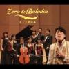 オリジナル曲|Zero&Baladin