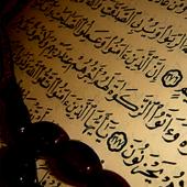 Sourat al Rahman