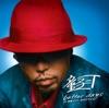 better days feat.加藤ミリヤ、田中ロウマ - EP ジャケット写真