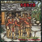 The Songs of the Bunun Tribe - The Music of the Aborigines on Taiwan Island, Vol. 1