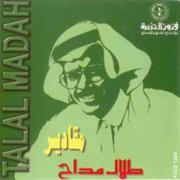 Maqdeer - Talal Maddah - Talal Maddah