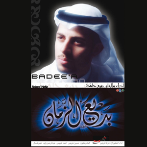 Rabea Hafiz - Badeea Al Zaman (بديع الزمان)