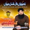 Hanjuan Naal Gussal Dewan Vol 4 Islamic Naats