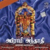 Abirami Andhadhi 2 Cd Pack