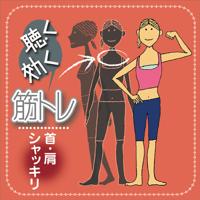 聴く効く筋トレ ~首・肩シャッキリトレーニング~【ダイエット、美容、健康維持にも最適】
