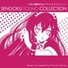 TVアニメ「戦国コレクション」オリジナルサウンドトラック