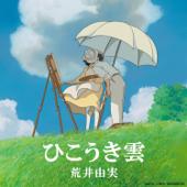 [Download] Hikouki Gumo MP3
