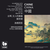 中國:古琴, 文人的樂器 (Chine: Le qin, cithare des lettrés) [China: The Qin, Zither of the Literati] - Sou Si-Tai