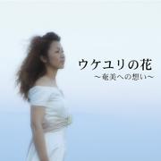 ウケユリの花 ~奄美への想い~ - EP - Uran - Uran