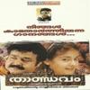 Thandavam Original Motion Picture Soundtrack EP