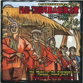 The Songs of the Tsou Tribe - The Music of the Aborigines on Taiwan Island, Vol. 6