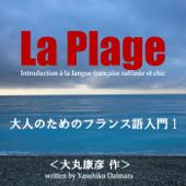 La Plage 1 - EP