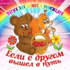Когда Мои Друзья со Мной - Большой Детский Хор имени В. С. Попова