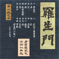 羅生門(全十四話・後書)