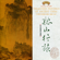 Dwelling in the Fuchun Mountains - Shi Zhi-You